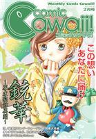 月刊コミックCawaii! vol.12 2月号