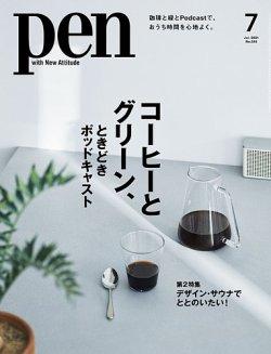 Pen(ペン) 2021年7月号