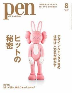 Pen(ペン) 2021年8月号