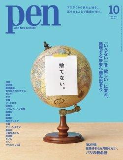 Pen(ペン) 2021年10月号