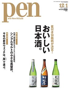 Pen(ペン) 12/1号