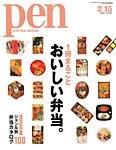Pen(ペン) 2/15号