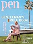 Pen(ペン) 2014年3/15号