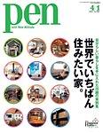 Pen(ペン) 2014年4/1号