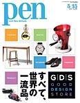 Pen(ペン) 2014年5/15号