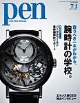 Pen(ペン) 2014年7月1日