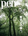 Pen(ペン) 2018年6/1号