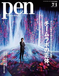 Pen(ペン) 2018年7/1号