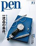 Pen(ペン) 2018年8/1号