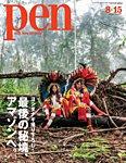 Pen(ペン) 2018年8/15号
