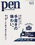 Pen(ペン) 2018年11/1号