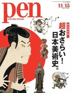 Pen(ペン) 2018年11/15号