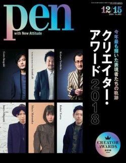 Pen(ペン) 2018年12/15号