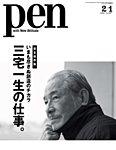 Pen(ペン) 2019年2/1号