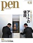 Pen(ペン) 2019年2/15号