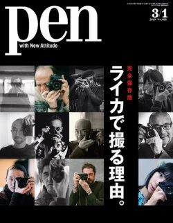 Pen(ペン) 2019年3/1号