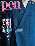 Pen(ペン) 2019年3/15号