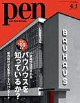 Pen(ペン) 2019年4/1号