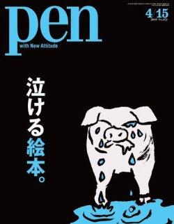 Pen(ペン) 2019年4/15号