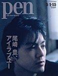 Pen(ペン) 2019年5/15号
