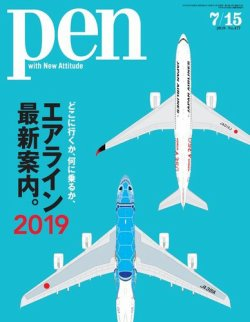 Pen(ペン) 2019年7/15号