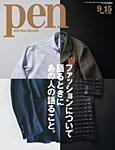 Pen(ペン) 2019年9/15号