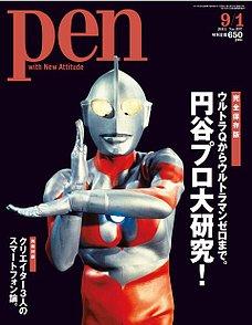 Pen(ペン) 9/1号