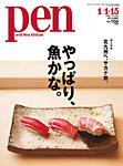 Pen(ペン) 2020年1/15号