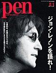Pen(ペン) 2020年2/1号