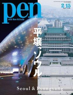 Pen(ペン) 2020年2/15号