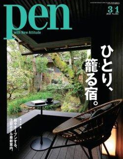 Pen(ペン) 2020年3/1号