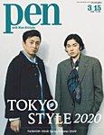 Pen(ペン) 2020年3/15日号