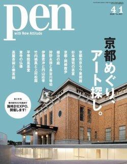 Pen(ペン) 2020年4/1号