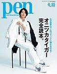 Pen(ペン) 2020年4/15号
