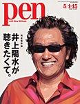 Pen(ペン) 2020年5/1・15号