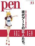 Pen(ペン) 2020年6/1号