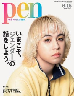 Pen(ペン) 2020年6/15号