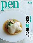 Pen(ペン) 2020/8/15号