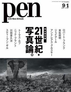 Pen(ペン) 2020/9/1号
