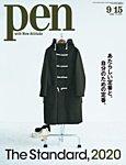 Pen(ペン) 2020/9/15号
