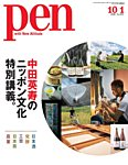 Pen(ペン) 2020/10/1号