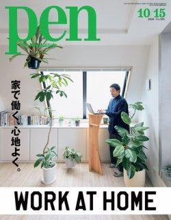 Pen(ペン) 2020/10/15号