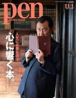 Pen(ペン) 2020/11/1号