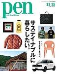 Pen(ペン) 2020/11/15号
