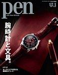 Pen(ペン) 2020/12/1号