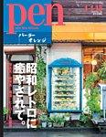 Pen(ペン) 2021/1/1・15号