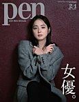 Pen(ペン) 2021/02/01号