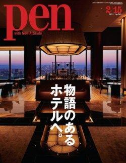 Pen(ペン) 2021/02/15号