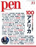 Pen(ペン) 2021/03/1号