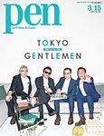 Pen(ペン) 2021/03/15号